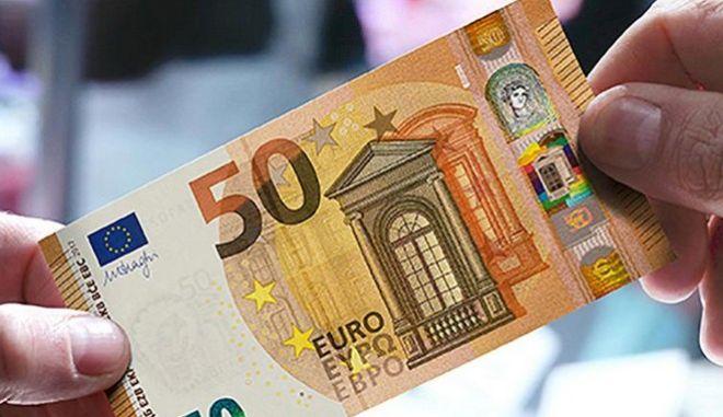 Ιδού το νέο χαρτονόμισμα των 50 ευρώ!