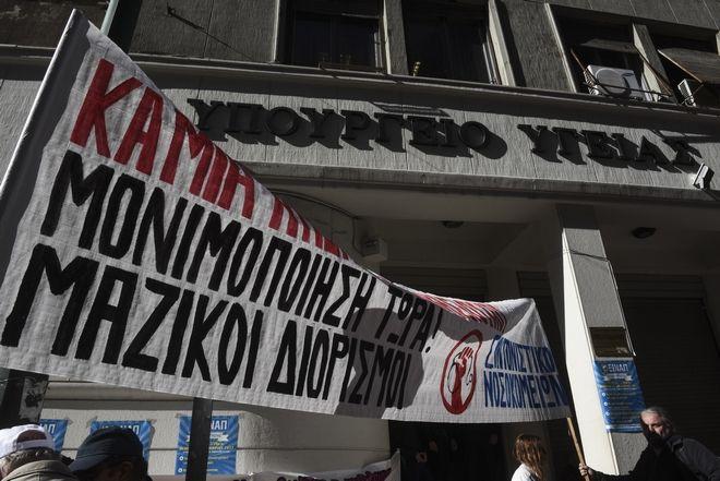 Στάση εργασίας των νοσοκομειακών γιατρών και εργαζομλενων στα δημόσια νοσοκομεία και διαμαρτυρία έξω από το Υπουργείο Υγείας. Πέμπτη 23 Νοέμβρη 2017. (EUROKINISSI / Τατιάνα Μπόλαρη)