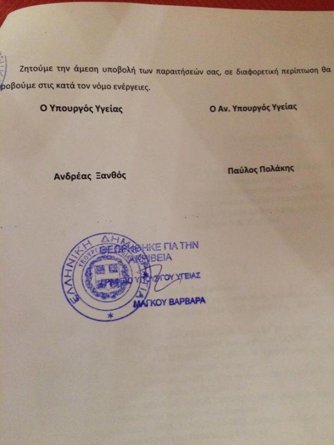 Πολάκης: Γιατί ζήτησα τις παραιτήσεις του ΚΕΕΛΠΝΟ
