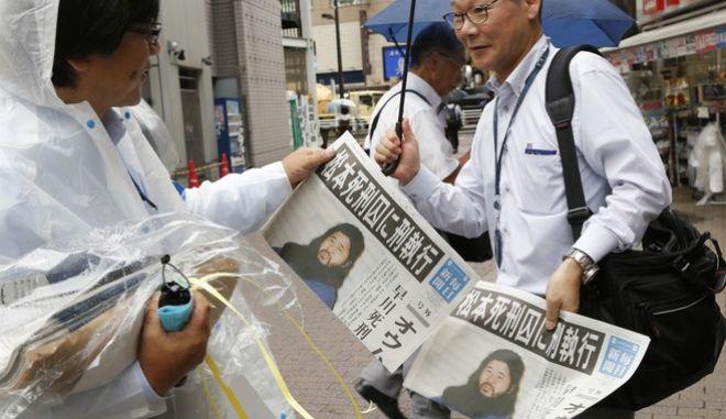 Η έκτακτη έκδοση με την αναφορά της εκτέλεσης του Σόκο Ασαχάρα