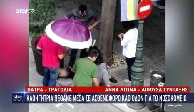 Ηλεία: Αμείλικτα ερωτήματα για τον χαμό της συζύγου υποδιοικητή της Τραπέζης της Ελλάδος