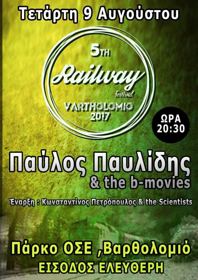 5o Railway Festival: Το Βαρθολομιό υποδέχεται τον Παύλο Παυλίδη