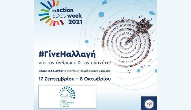 Η Ένωση Ασφαλιστικών Εταιριών Ελλάδος στρατηγικός συνεργάτης στην «Ελληνική Εβδομάδα Δράσης για τους Παγκόσμιους Στόχους Βιώσιμης ανάπτυξης»