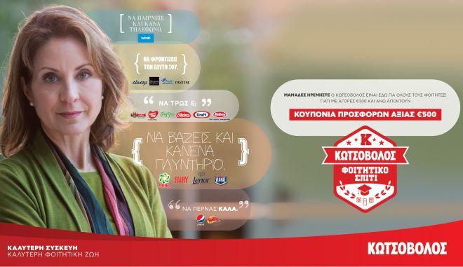 Ο Κωτσόβολος σε συνεργασία με τις κορυφαίες μάρκες προϊόντων και υπηρεσιών παρέχουν όλα τα απαραίτητα για τους νέους φοιτητές