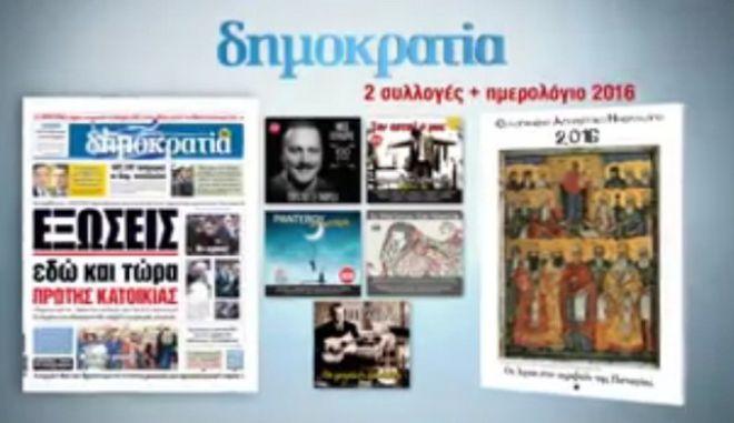 Το 'Ευλογημένο  Αγιορείτικο ημερολόγιο 2016' με τη δημοκρατία