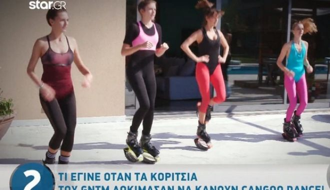 GNTM: Τι έγινε όταν τα κορίτσια του GNTM δοκίμασαν να κάνουν Kangoo Dance