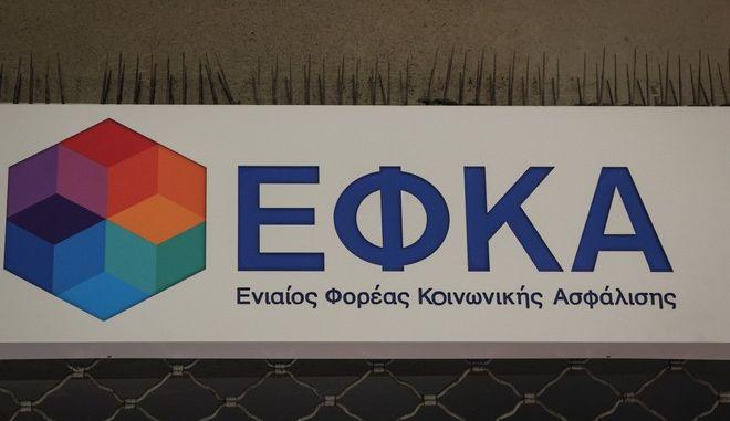 Το συνδικάτο ΟΤΑ Αττικής πραγματοποίησε παράσταση διμαρτυρίας έξω από τα κεντρικά γραφεία του ΙΚΑ στην Αγ. Κων/νου 8 , Δευτέρα 18/9/2017. (EUROKINISSI/ΣΩΤΗΡΗΣ ΔΗΜΗΤΡΟΠΟΥΛΟΣ)
