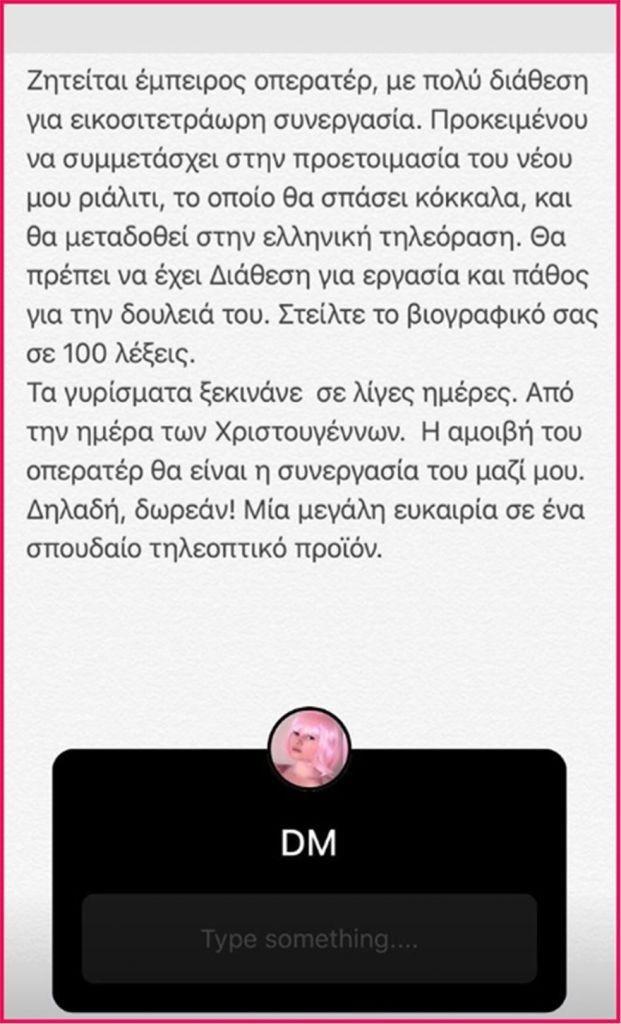 Τζούλια Αλεξανδράτου: Επιστρέφει και ψάχνει οπερατέρ για ένα 24ωρο