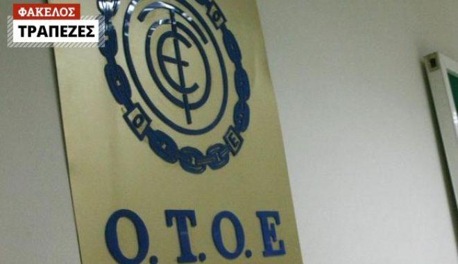 Ο ρόλος της ΟΤΟΕ στις τράπεζες