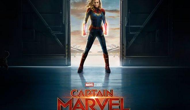 Η πρώτη αφίσα της ταινία Captain Marvel