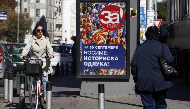 Αφίσα για το δημοψήφισμα στα Σκόπια