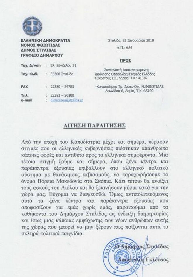 Παραιτήθηκε από δήμαρχος Στυλίδας ο Απόστολος Γκλέτσος για τις Πρέσπες