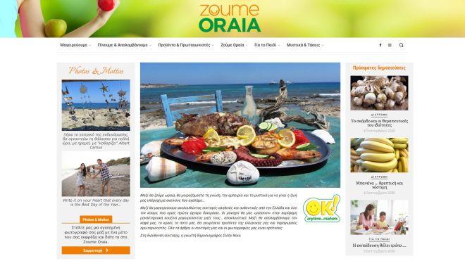 Τα ΟK! Anytime Markets δημιούργησαν το site zoumeoraia.okmarkets.gr αφιερωμένο στην ποιοτική ζωή και το «ευ ζην»