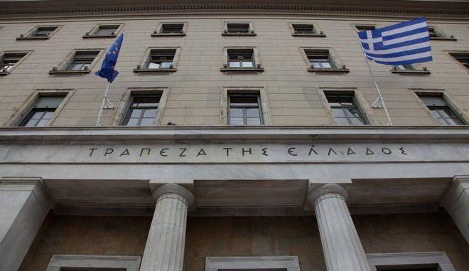 Κτίριο της Τράπεζας της Ελλάδος