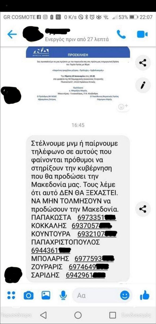 Παρέμβαση Αρείου Πάγου για τις απειλές κατά βουλευτών: Το sms στελέχους της Β4 ΝΟΔΕ και η αποκάλυψη του News 24/7