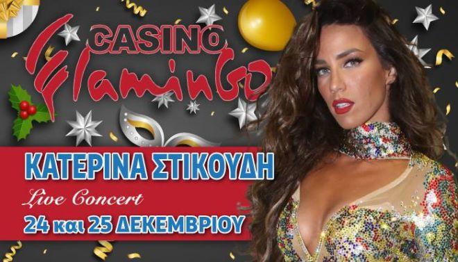 Σκόπια: Η αδιανόητα καυτή Στικούδη έκανε ένα καζίνο να αναστενάξει
