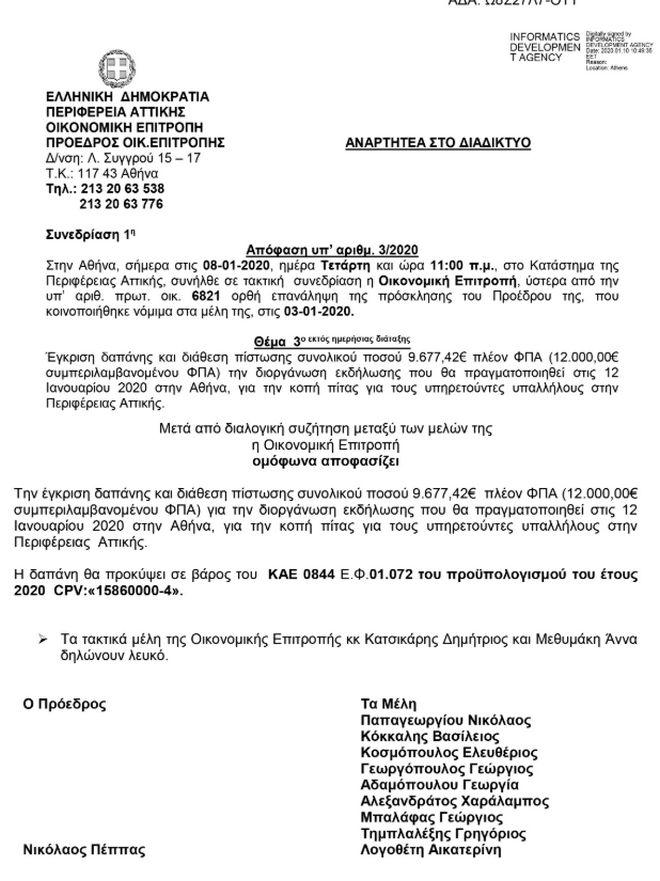 Βασιλόπιτα 12.000 ευρώ και στην Περιφέρεια Αττικής