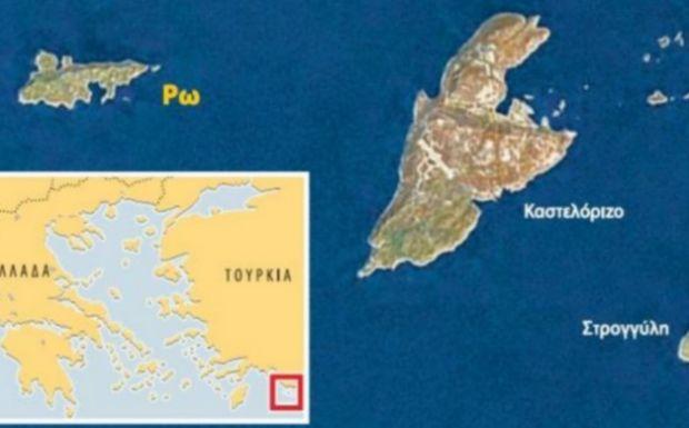 Έστηναν νέα Ίμια για να καταλάβουν το νησί της Ρω