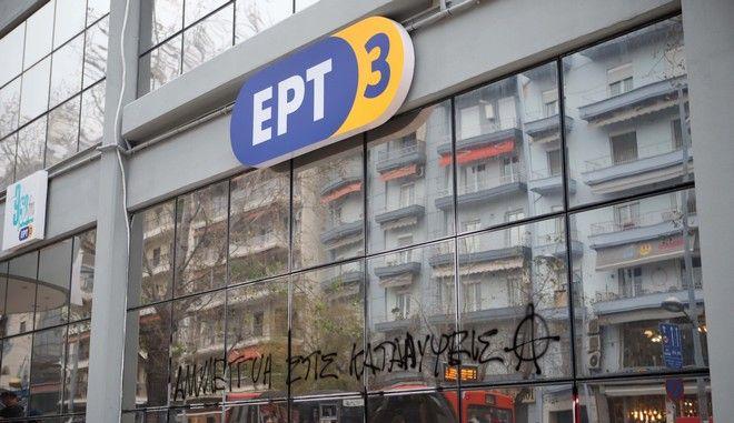 Ο εξωτερικός χώρος στο ραδιόφωνο της ΕΡΤ3 στη Θεσσαλονίκη