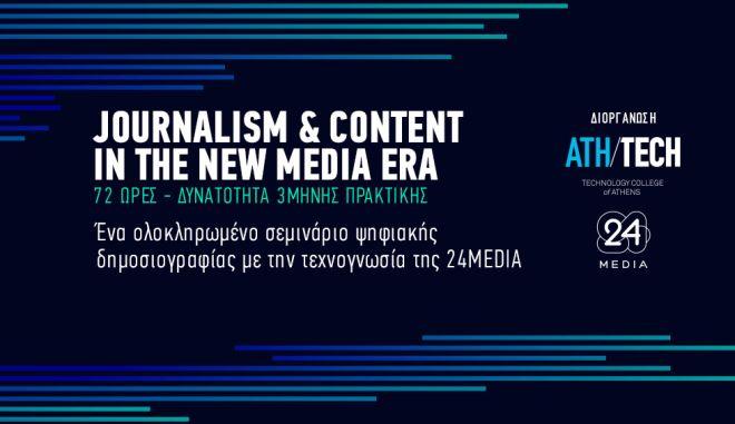 Νέα ημερομηνία για το σεμινάριο Journalism & Content in the new media era
