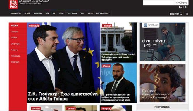 Η ανανεωμένη ιστοσελίδα και η νέα εφαρμογή του ΑΠΕ-ΜΠΕ παρουσιάστηκαν σε εκδήλωση στο Μέγαρο Μουσικής Αθηνών