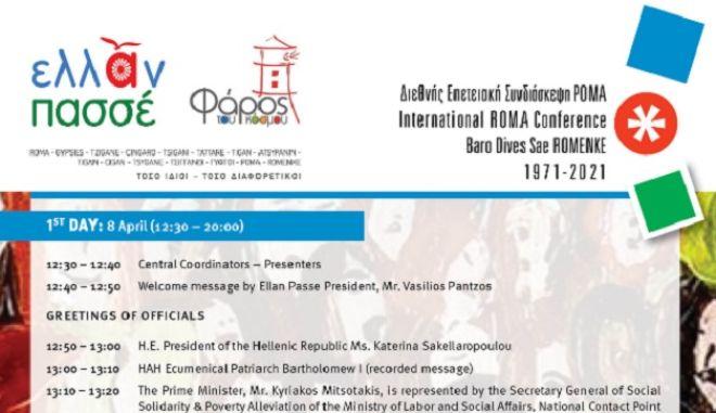 Διεθνής επετειακή συνδιάσκεψη Ρομά 1971-2021