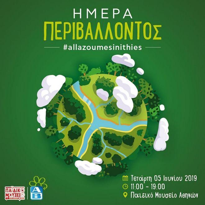 Παγκόσμια Ημέρα Περιβάλλοντος: Εκδηλώσεις και δράσεις για μικρούς και μεγάλους