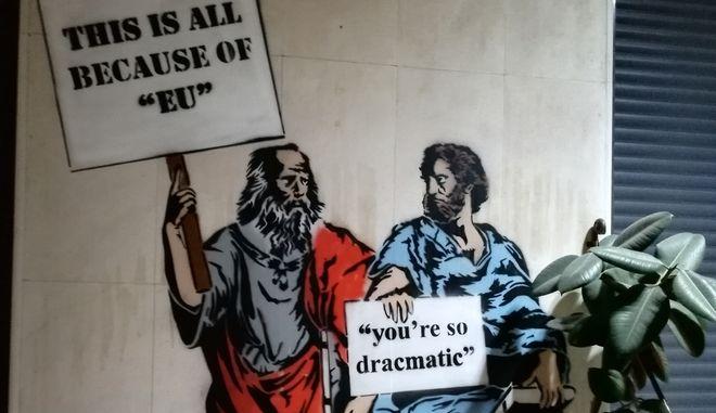 Γκραφίτι για την κρίση στην Αθήνα