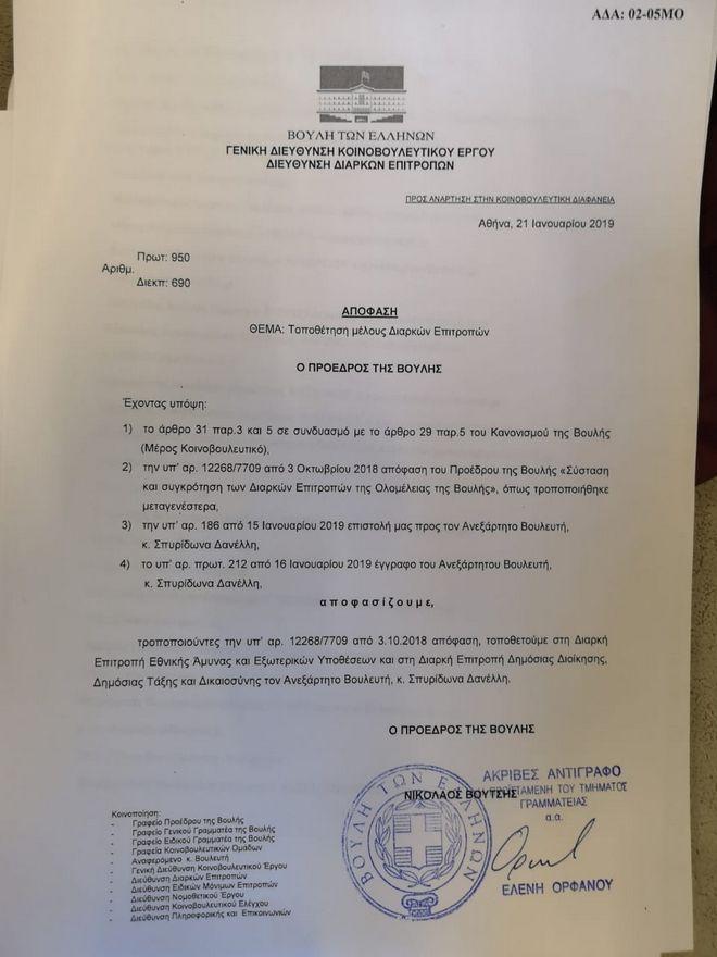 Ο Δανέλλης δεύτερος ανεξάρτητος στην Επιτροπή Εξωτερικών και Άμυνας