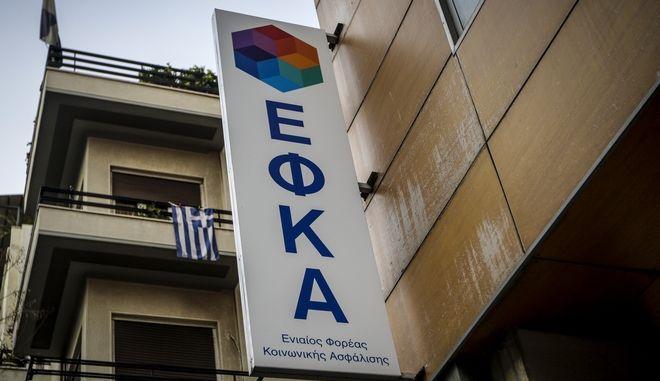 Εξωτερική άποψη των γραφείων του ΕΦΚΑ στην Αθήνα την Πέμπτη 29 Μαρτίου 2018.