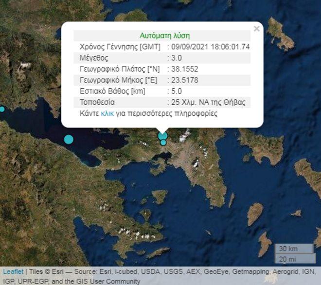 Σεισμός 3 ρίχτερ στη Θήβα - Αισθητός και στην Αθήνα