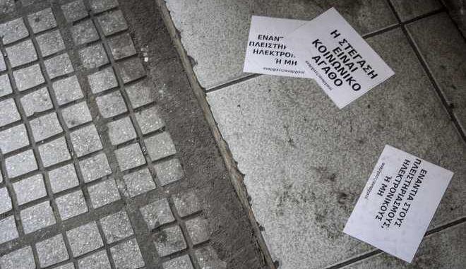Παρέμβαση σε συμβολαιογραφείο πραγματοποίησαν μέλη του Ρουβίκωνα στο κέντρο της Αθήνας την Πέμπτη 18 Ιανουαρίου 2018. Τα μέλη της ομάδας εισέβαλαν στο συμβολαιογραφείο που βρίσκεται στον τέταρτο όροφο κτηρίου επί της οδού Καποδιστρίου 18. (EUROKINISSI/ΣΩΤΗΡΗΣ ΔΗΜΗΤΡΟΠΟΥΛΟΣ)