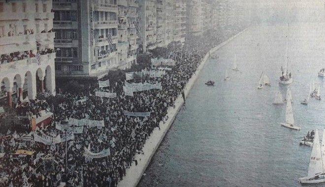Μηχανή του Χρόνου: 'Η Μακεδονία είναι Ελληνική' - Το συλλαλητήριο για το Σκοπιανό στη Θεσσαλονίκη το 1992