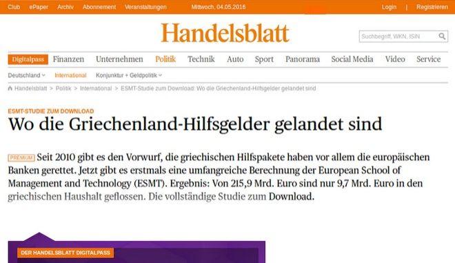 Γερμανική παραδοχή: Τα μνημόνια έσωσαν τις ευρωπαϊκές τράπεζες, όχι την Ελλάδα