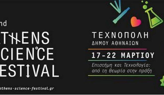 Athens Science Festival στην Τεχνόπολη του Δήμου Αθηναίων