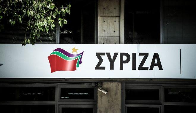 Γραφείο του ΣΥΡΙΖΑ