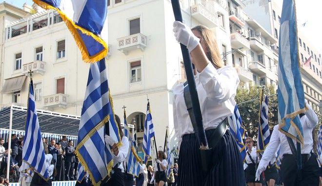 Μαθητική παρέλαση