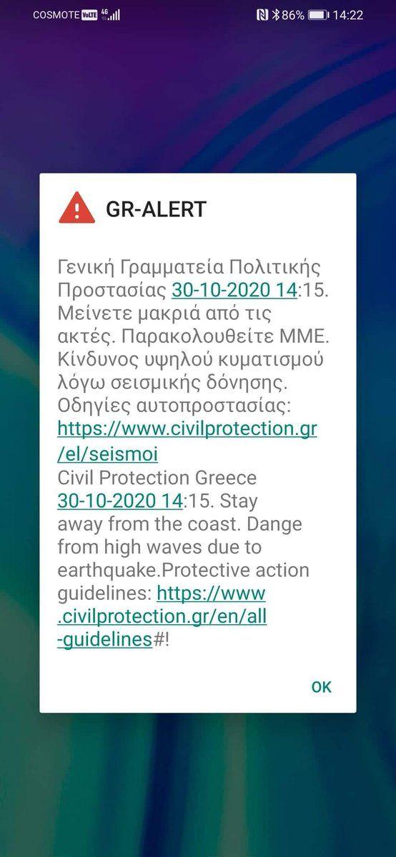 Σεισμός ανοιχτά της Σάμου: Μήνυμα της Πολιτικής Προστασίας για μεγάλα κύματα