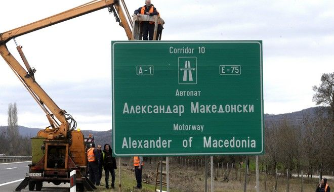 Workers prepare to remove a road sign that reads ''Alexander of Macedonia'' on the highway linking the capital Skopje with northern Greece, on Wednesday, Feb. 21, 2018. Macedonian authorities have begun replacing road signs on the country's main highway named by the previous government after the ancient warrior king Alexander the Great, in a goodwill gesture toward neighboring Greece. (AP Photo)