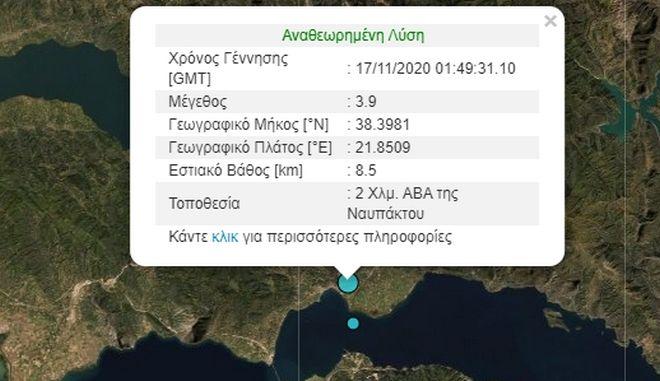 Σεισμός 3,9 Ρίχτερ στη Ναύπακτο