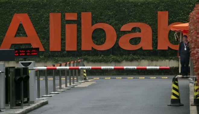 Τα κεντρικά γραφεία της Alibaba