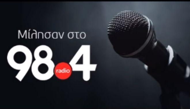 ΔΗΜΟΤΙΚΟΣ ΡΑΔΙΟΦΩΝΙΚΟΣ ΣΤΑΘΜΟΣ  984