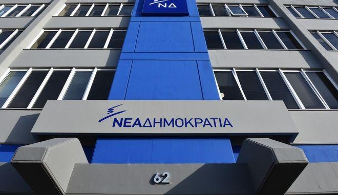 Τα γραφεία της Νέας Δημοκρατίας