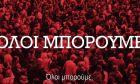 """Εκλογές 2019: Νέο διαφημιστικό σποτ του ΣΥΡΙΖΑ - """"Θέλω"""""""