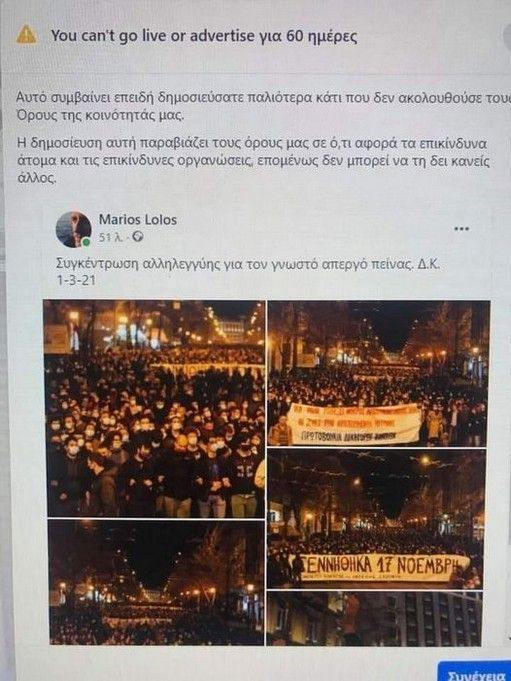 Το facebook κατέβασε φωτογραφίες γνωστού φωτορεπόρτερ από την πορεία για τον Κουφοντίνα