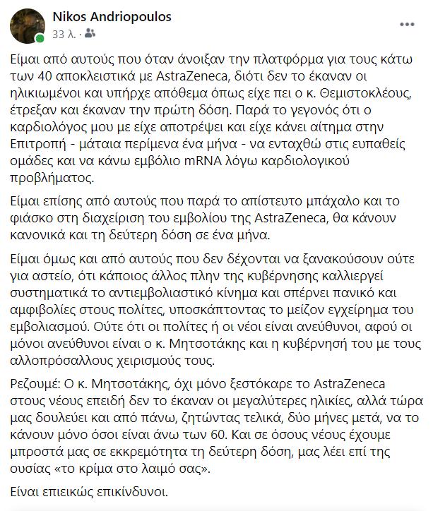 Νίκος Ανδριόπουλος για AstraZeneca: