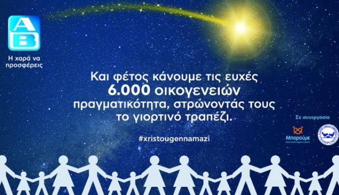 6.000 δώρα αγάπης από την ΑΒ Βασιλόπουλος