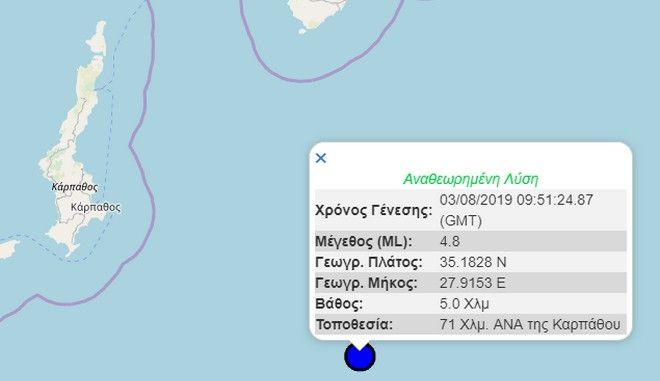 Σεισμός 4,8 Ρίχτερ νότια της Καρπάθου