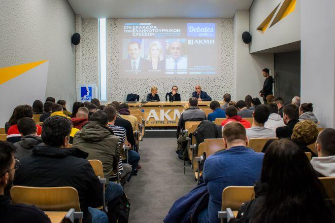 Debate με τους Σία Κοσιώνη,Παύλο Τσίμα και Μανώλη Κωστίδη στο ΙΕΚ ΑΚΜΗ