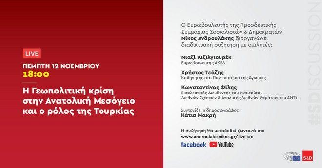 Διαδικτυακή Εκδήλωση του Ν. Ανδρουλάκη: